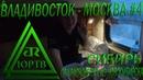 Поезд Владивосток - Москва 4 от Красноярска до Новосибирска. Просторы зимней Сибири! ЮРТВ 2020 485