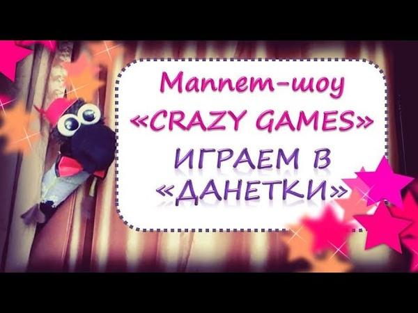 Маппет шоу Crazy Games игра Данетки