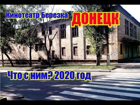 Кинотеатр Березка Что с ним Донецк 2020 Развалины Донецк