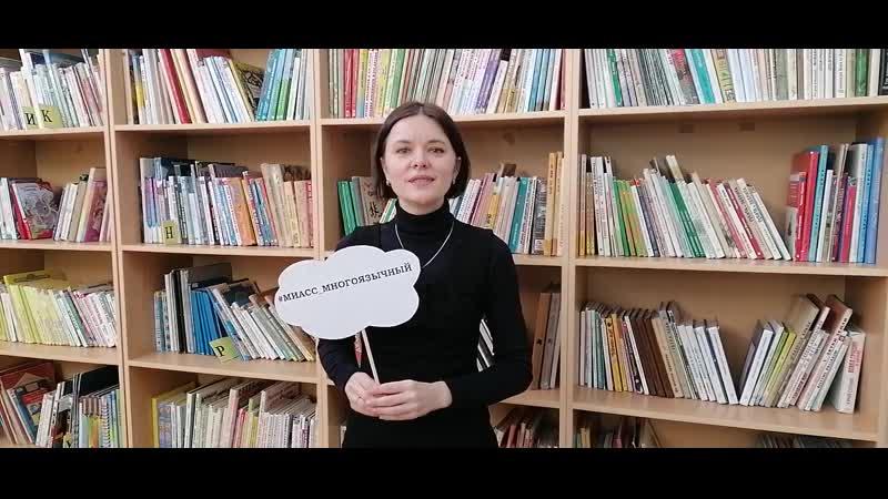 Библиотекарь филиала № 6 Елена Пантюшина