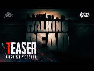 ENG   Тизер: Ходячие мертвецы. Фильм / The Walking Dead Movie, 2020