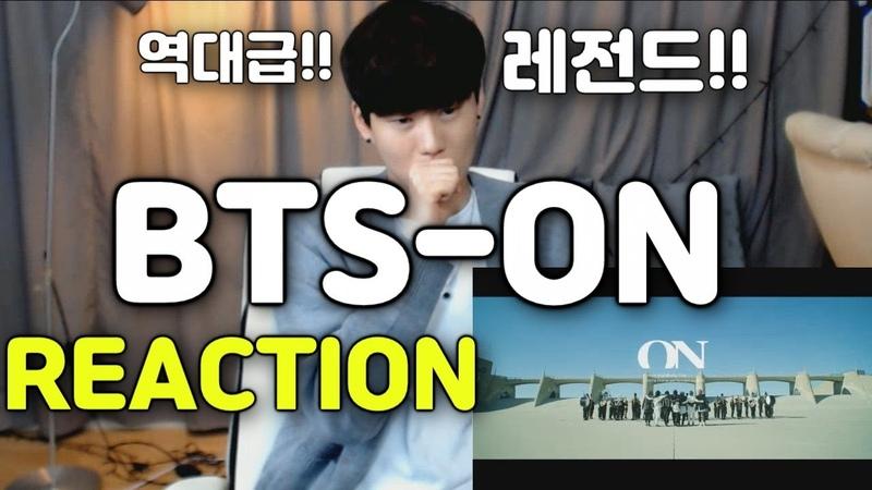 방탄 역대급 신곡 BTS 방탄소년단 'ON' Kinetic Manifesto Film Come Prima REACTION