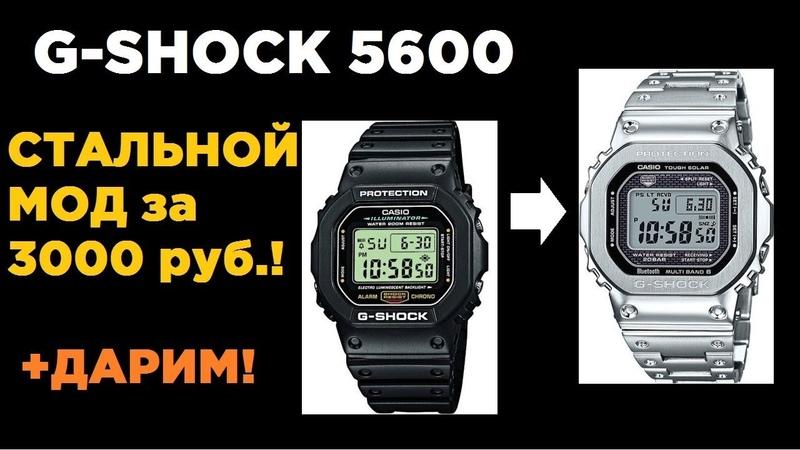 Превращаем Джишоки 5600 в стальные за 3000р! ДАРИМ G-SHOCK!