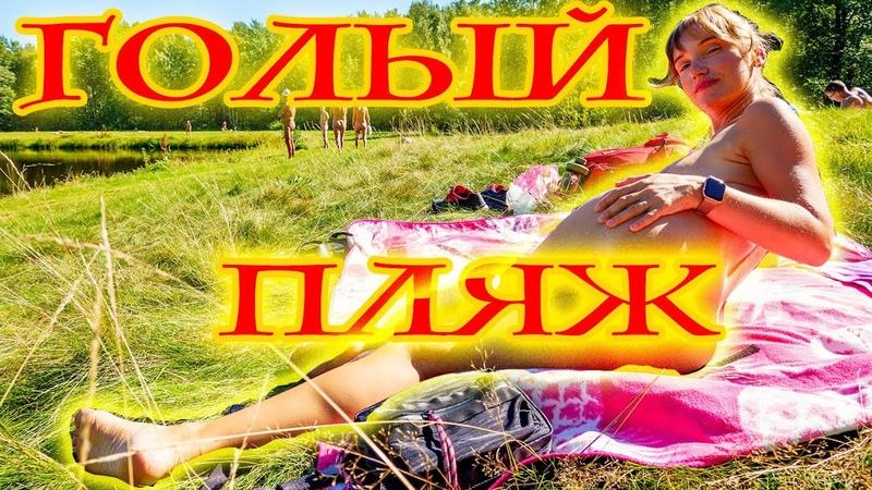 Совсем голые Нудистский пляж в Дюнах 2020 Nudist naturist beach in Russia
