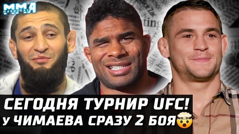 СЕГОДНЯ UFC Когда и Что смотреть У Чимаева сразу 2 БОЯ 5 турниров ЮФС в новом месте Порье Тони