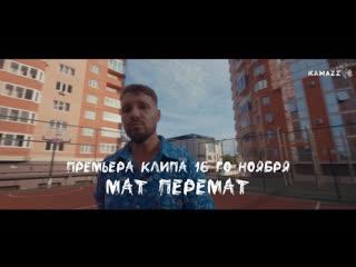 Kamazz - Мат перемат (тизер)