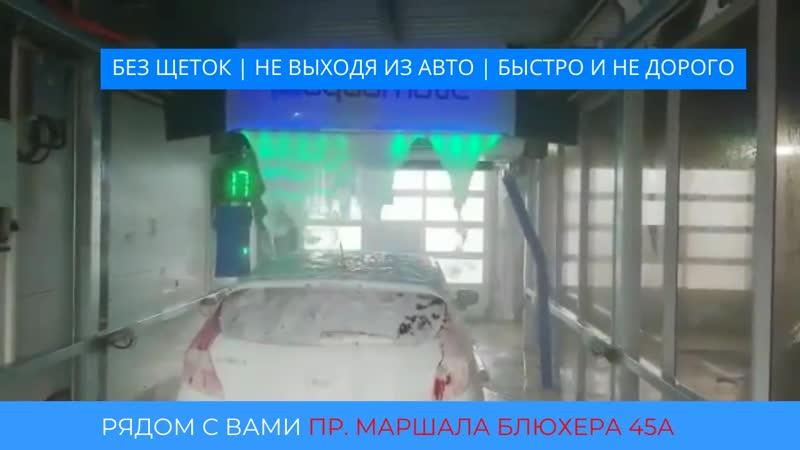 Робот-мойка пр. Маршала Блюхера 45А