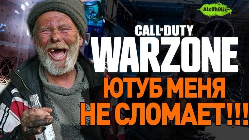 Стрим Call Of Duty WARZONE YouTube я не сдамся PUBG Lite 21 00