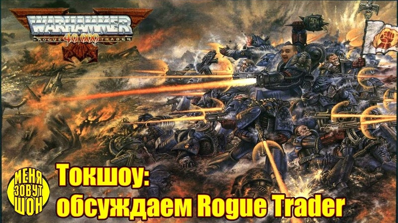 [18] Токшоу истоки Вахи - рулбук Rogue Trader, часть 4