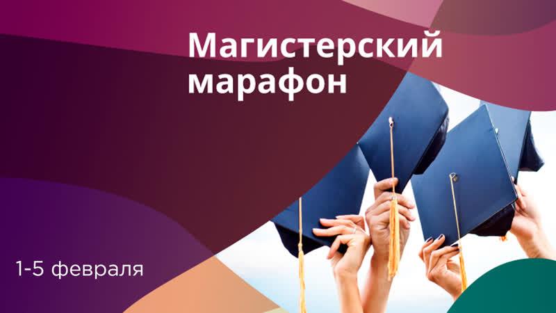 Магистерский марафон Юридический факультет