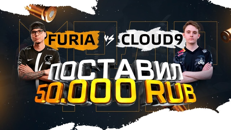 ПРОГНОЗ FURIA VS CLOUD9 | ПОСТАВИЛ 50.000 РУБЛЕЙ НА CS