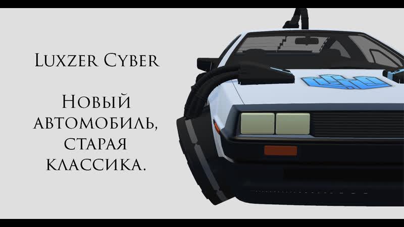Концепт нового автомобиля Luxzer Cyber.