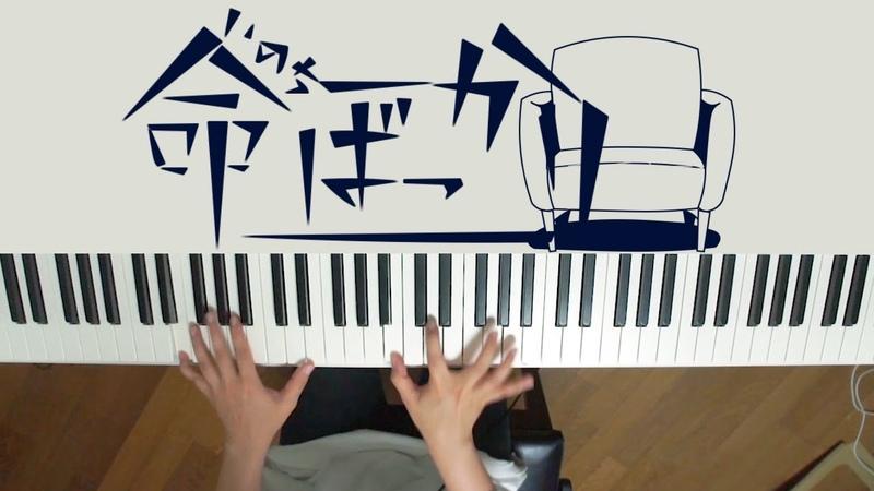 「命ばっかり」弾いてみたかったなあ(piano cover)Nothing But Life/nuyuri