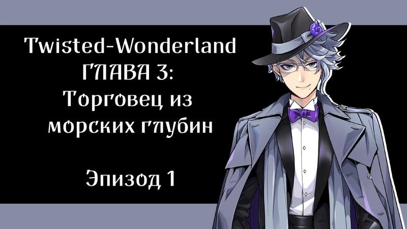 Эпизод 3 1 Twisted Wonderland RUS SUB