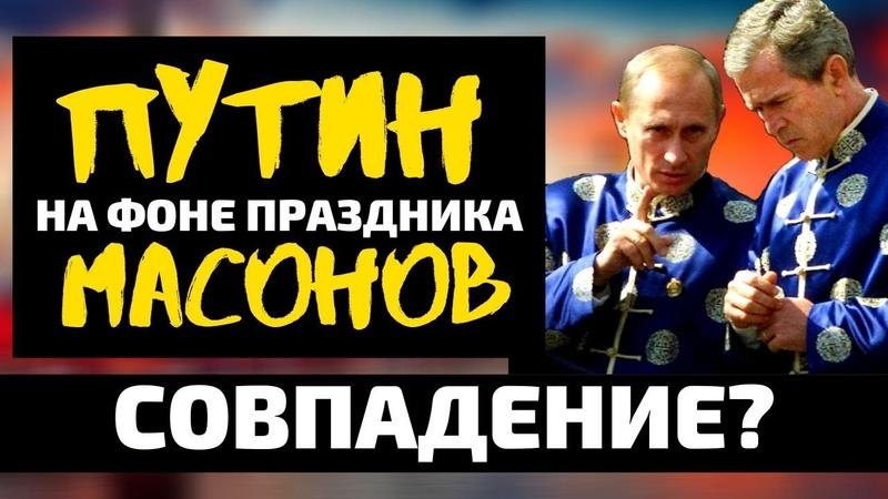 Путин на фоне праздника масонов Совпадение