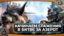 WOW ● Ворген вступает в битву за Азерот ● Выполняем квесты, качаемся, общаемся со зрителями