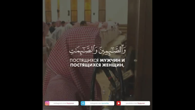Сура аль-Ахзаб