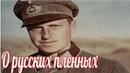 «Русские два часа курили, а потом всё сделали за 5 минут. Хайнц Бауэр . военные истории