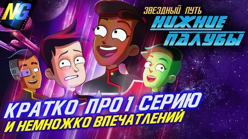 Звёздный путь Нижние палубы Кратко про 1 серию