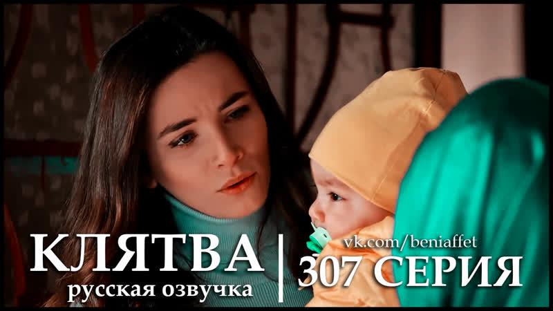 Турецкий сериал Клятва Yemin - 307 серия (русская озвучка)