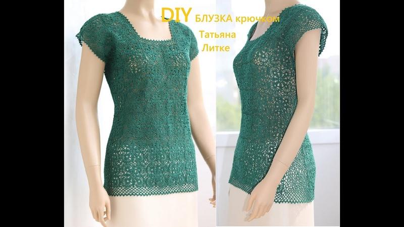 DIY Вязание БЛУЗКИ крючком мастер класс Как связать кофточку из мотивов Crochet blouse summer