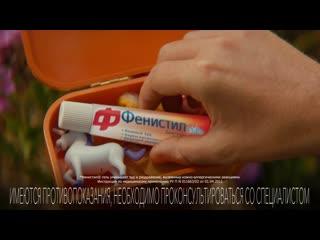 Fenistil_6_VK