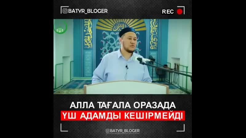 Ұстаз Арман Қуанышбаев - Ораза үш адамды кешірмейді