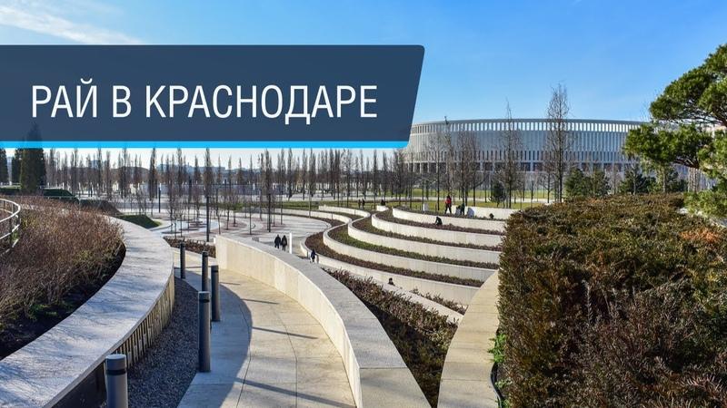 Парк Галицкого лучшее что случалось с Краснодаром