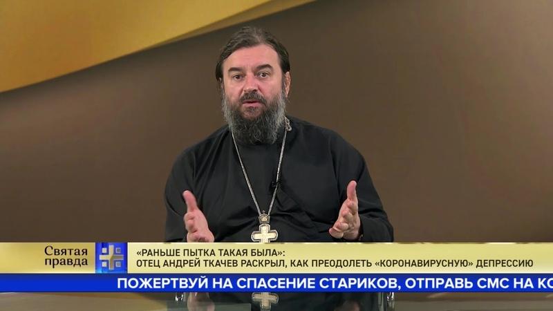 Раньше пытка такая была Отец Андрей Ткачев раскрыл как преодолеть коронавирусную депрессию