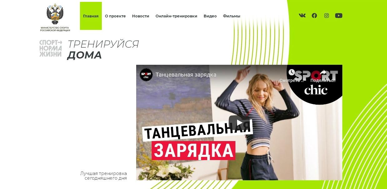 Начал работу интернет-портал Министерства спорта «Тренируйся дома»
