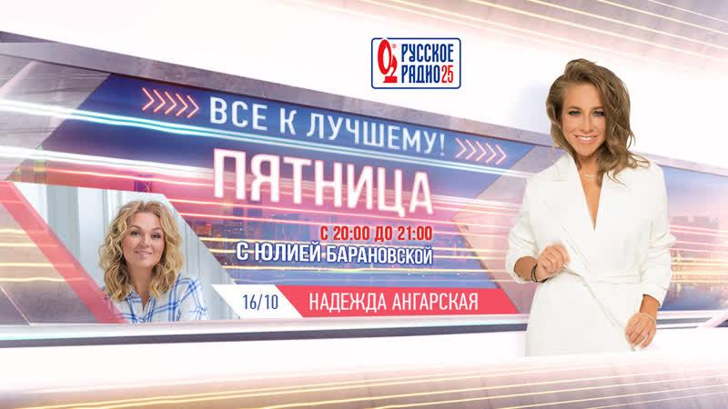 Шоу Всё к лучшему гостья Надежда Ангарская
