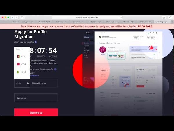 Срочное уведомление о переносе профиля OneLife 2 0