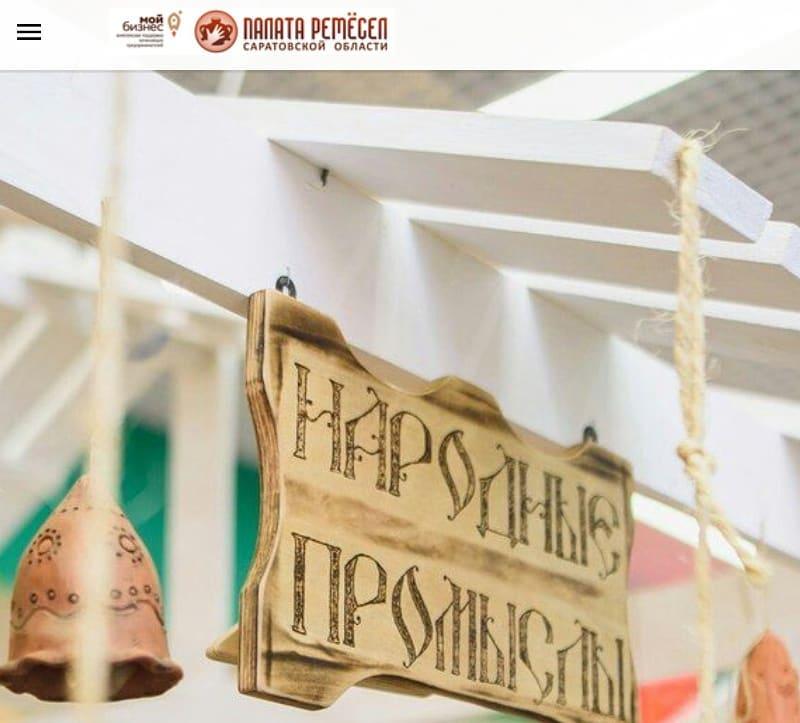 Развлекательная программа фестиваля «Палитра ремёсел - 2020» пройдёт в формате онлайн