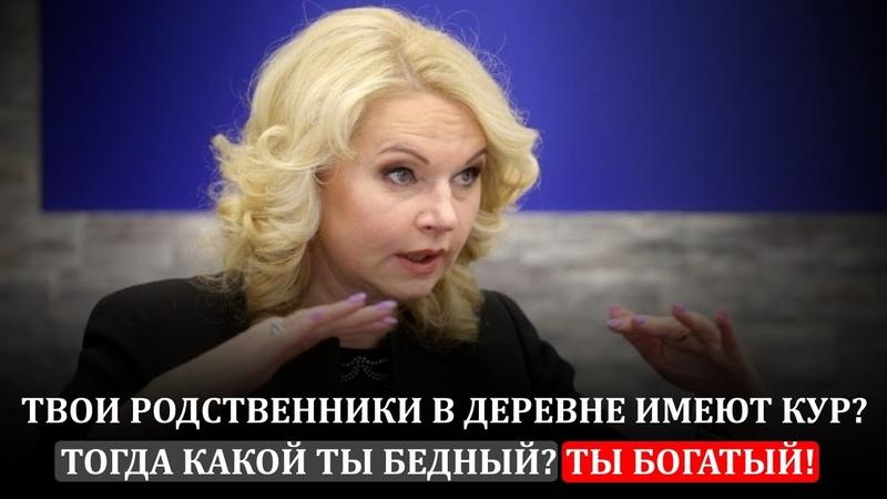Голикова предложила не считать бедными тех чьи родственники имеют машины или держат кур