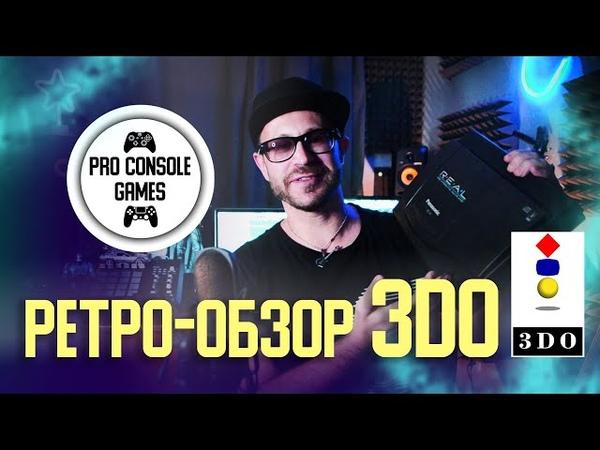 Pro Panasonic 3DO FZ-10 | Ретро-Ностальгический Обзор