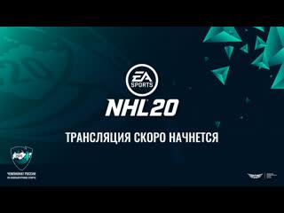 NHL20 | Чемпионат России по компьютерному спорту 2020 | Финал | День 1