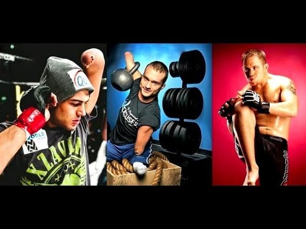 Несломленные Инвалиды которые смогли стать бойцами MMA