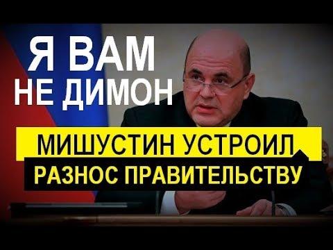 Ответите перед народом Мишустин устроил РАЗНОС правительству Это Вам не Медведев 23 02 2020