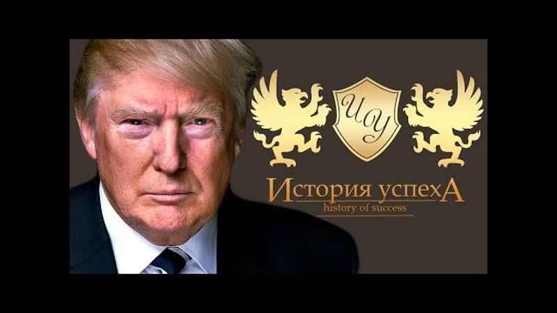 История Успеха Дональд Трамп Президент Америки Пасхалка