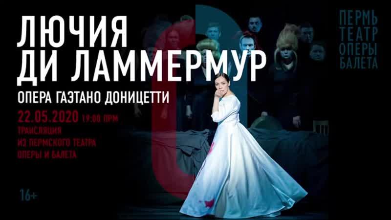 Г Доницетти Лючия ди Ламмермур Пермский театр оперы и балета премьера 2019 года mp4