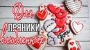 💕ПРЯНИКИ ко Дню ВЛЮБЛЕННЫХ💕Пряничная Открытка 💕Зарема Тортики 💕valentine's day cookies