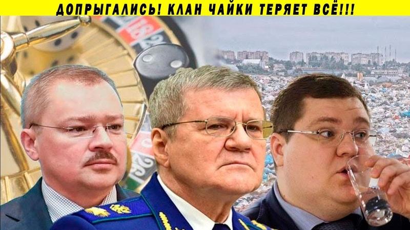 Пришла расплата Как клан Чайки теряет всё Похищение бывшей жены Краснов Бастрыкин