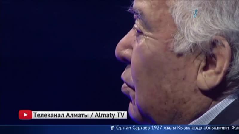 Алматылықтар Сұлтан Сартаевпен қоштасты