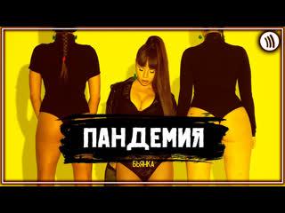 Бьянка - Пандемия I клип #vqMusic