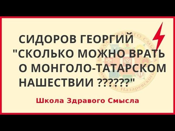 Сколько можно врать о нашествии монголо-татар Сидоров Георгий