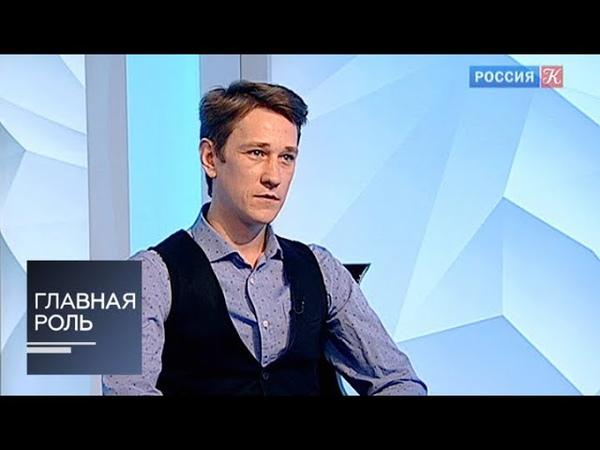 Главная роль. Антон Шагин.Эфир от 23.03.2017