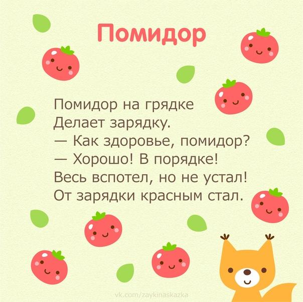 ПОТЕШКИ ДЛЯ МАЛЫШЕЙ Стишки-кapточки для развития речиАвтор стихов Кирилл Авдеенко