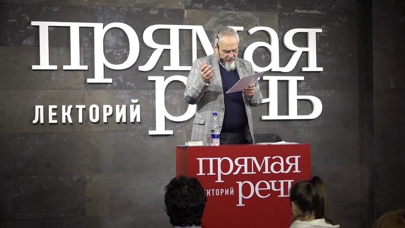 Зубов Андрей История Ветхого Завета Курс по истории религий День 3
