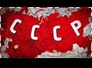 ,,У карты бывшего Союза,,-Константин Куклин-монтаж Анатолия С.