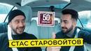 СТАС СТАРОВОЙТОВ - стендап на ТНТ, развод, жизнь с Усовичем. Кто избил комика 50 вопросов